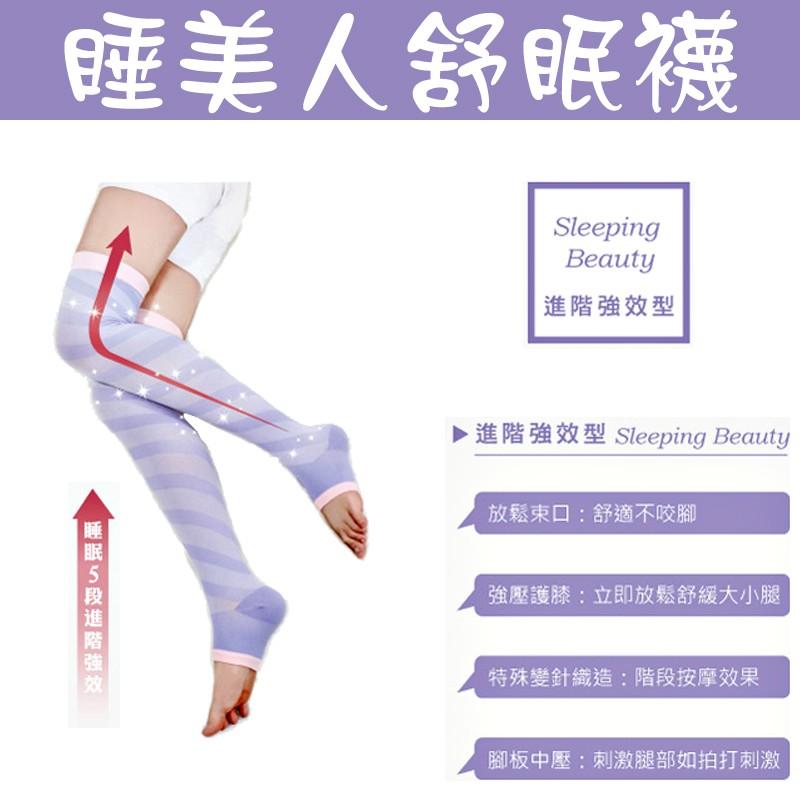 ~豆豆襪子P25 ~睡美人舒眠襪美腿襪進階強效舒壓襪大腿襪套塑腿瘦腿推脂280 元雙