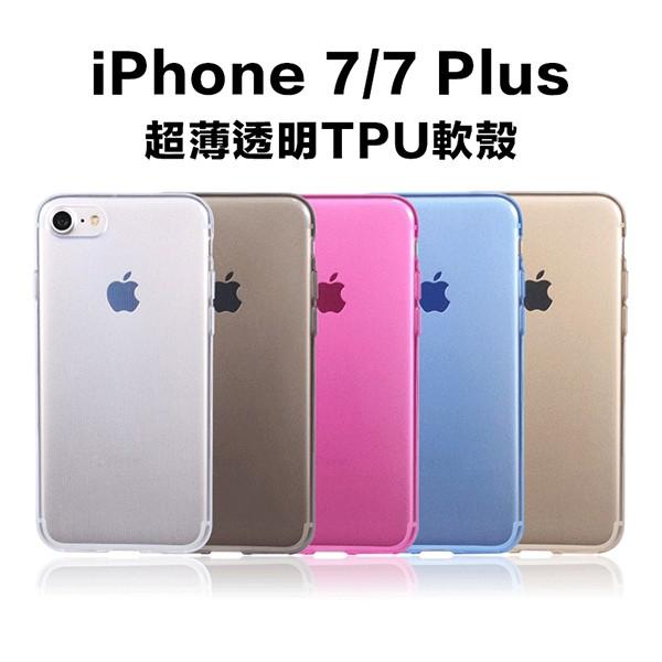 iPhone7 4 7 吋Plus 5 5 吋纖薄高透手機殼透明保護殼TPU 軟殼矽膠手機