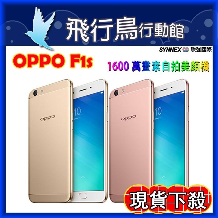 歐珀OPPO F1s OppoF1s 神器4G 雙卡雙待空機破盤價8000 元 門號專案更