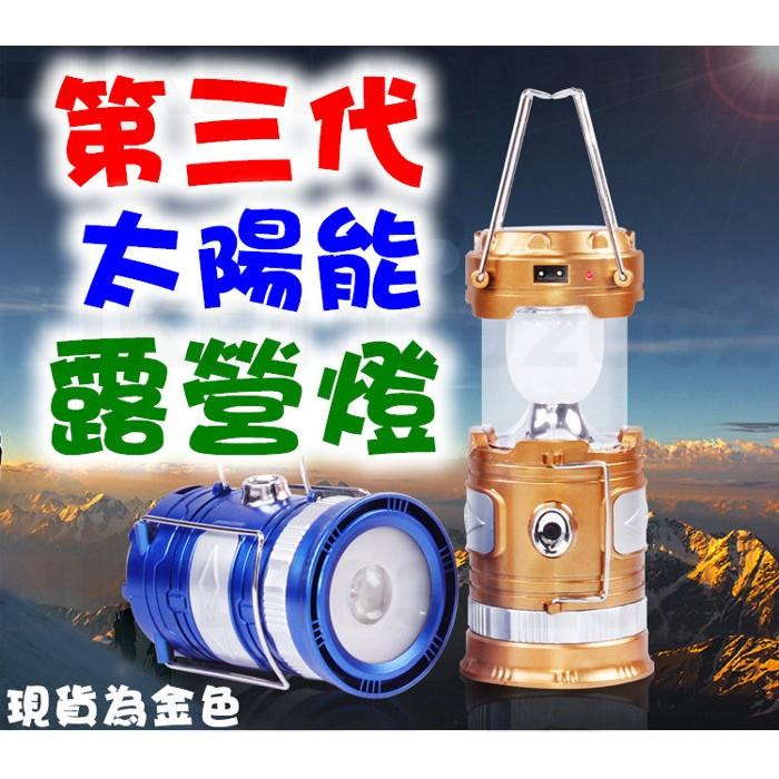 ~我最 ~第3 代太陽能LED 露營燈可吊掛太陽能充電手電筒旋轉變焦可吊掛戶外照明~H77