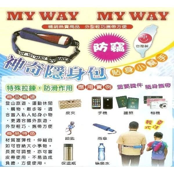 Myway 神奇隱身包隱形魔術腰帶重要證件皮夾手機護照鑰匙保溫瓶礦泉水晨光 網