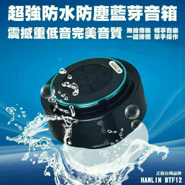 HANLIN BTF12 震撼重低音懸空喇叭 音箱超強防水等級IP67
