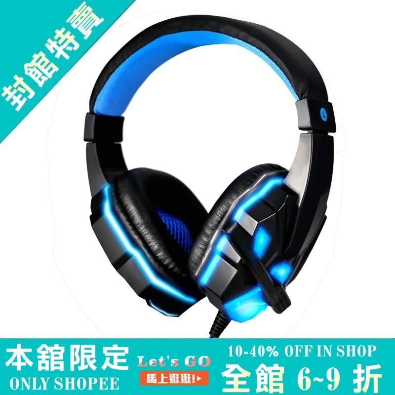 ~LED 發光炫彩電競耳機~發亮耳機重低音電競耳機頭戴式耳機麥克風遊戲耳機耳麥