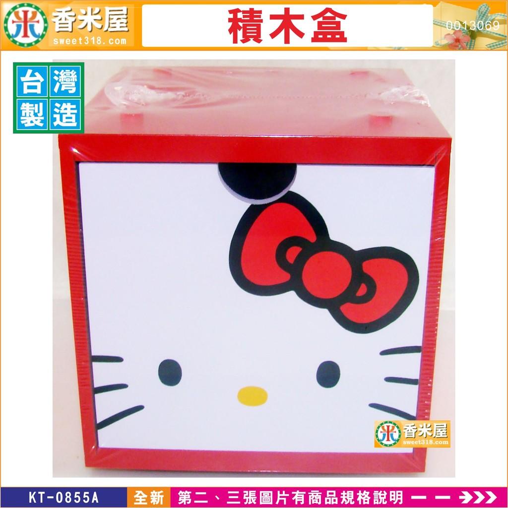 AA 16 010 01 香米屋 Kitty 積木盒木製抽屜收納盒彩色~紅色~ 製