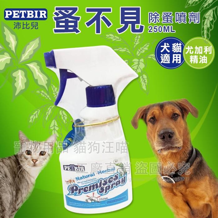 PETBIR 沛比兒蚤不見寵物噴劑250ml 犬貓 天然尤加利配方溫和驅蟲抗蚤清潔用品