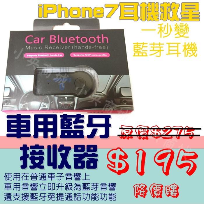 AUX USB 藍牙接收器藍芽車用藍牙車載藍芽接收器車用音樂接收器插卡音箱變身藍芽音箱汽車