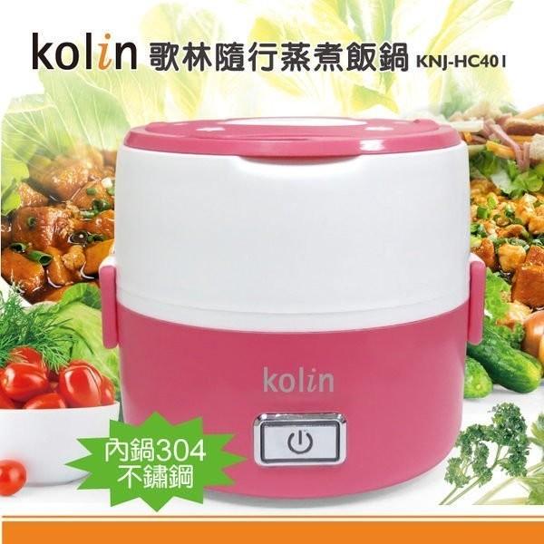 ~Color House ~Kolin 歌林隨行蒸煮飯鍋KNJ HC401