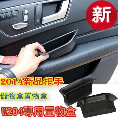賓士W212 W204 ECLASS 內飾改裝車門扶手儲物盒E200 E300 E250