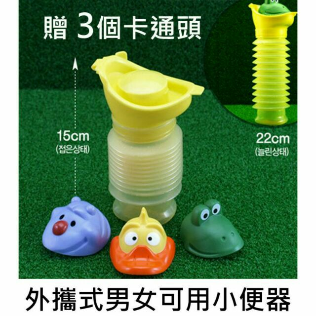 兒童可愛動物 伸縮尿壺男女 外出小便器車用攜帶型小便筒便攜式伸縮型兒童尿壺接尿器塞車