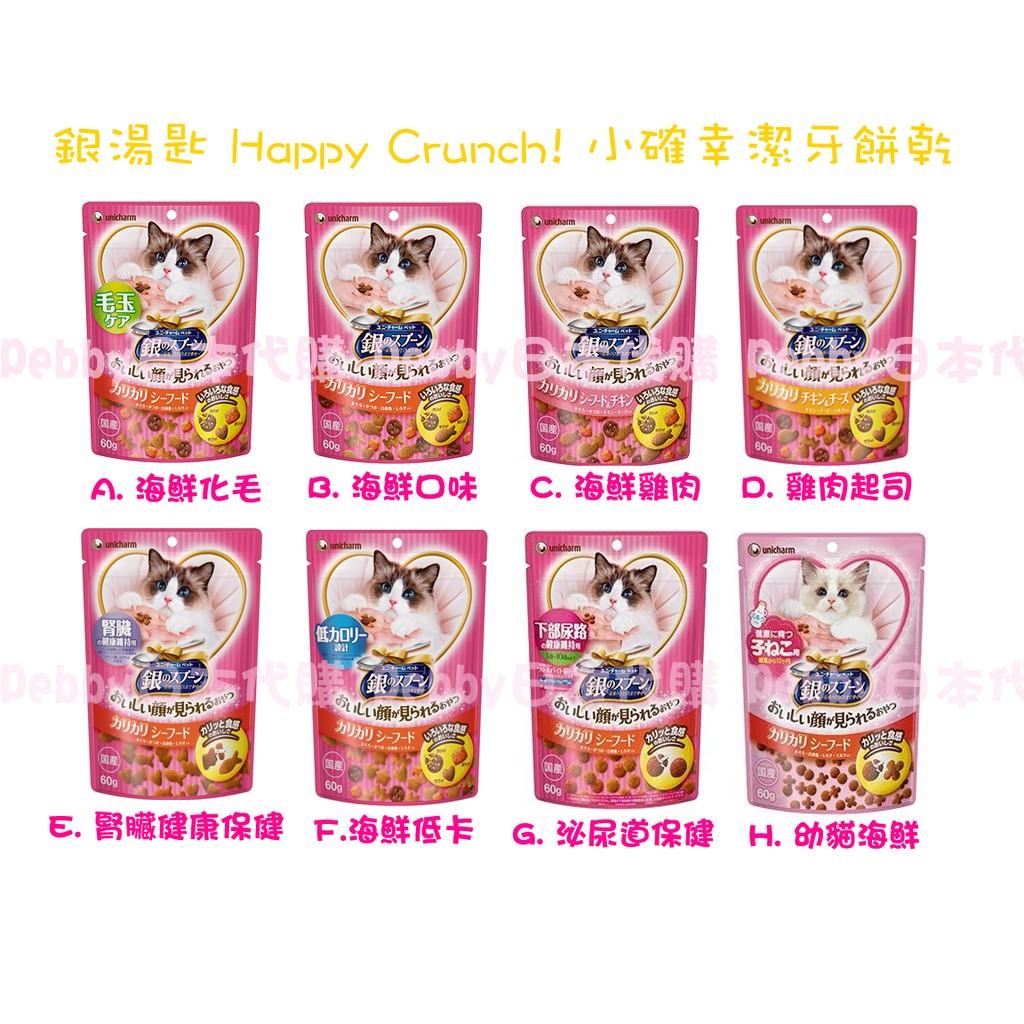 新包裝 unicharm 銀湯匙Happy Crunch 小確幸貓咪零食潔牙餅乾60g 賣