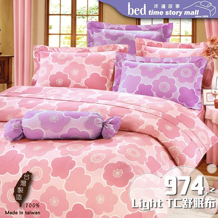 床邊故事 Light TC 舒眠布_ 朵朵小花974_ 紫粉雙人5 尺_ 薄床包枕套組