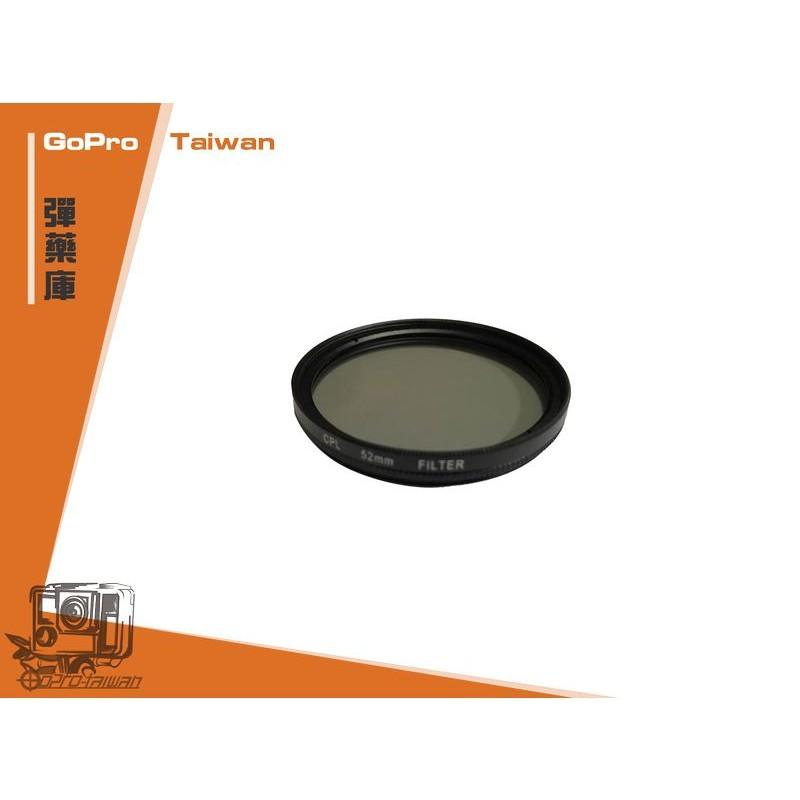 ~GoPro 彈藥庫~GoPro CPL 52mm Filter CPL 52mm 濾鏡