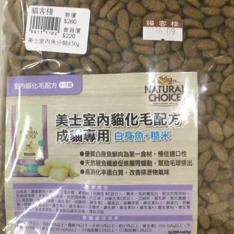 美士室內貓化毛配方白身魚糙米分裝包850g