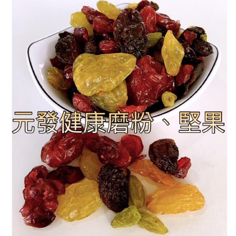 綜合果乾·原味600g ~元發健康磨粉,堅果~
