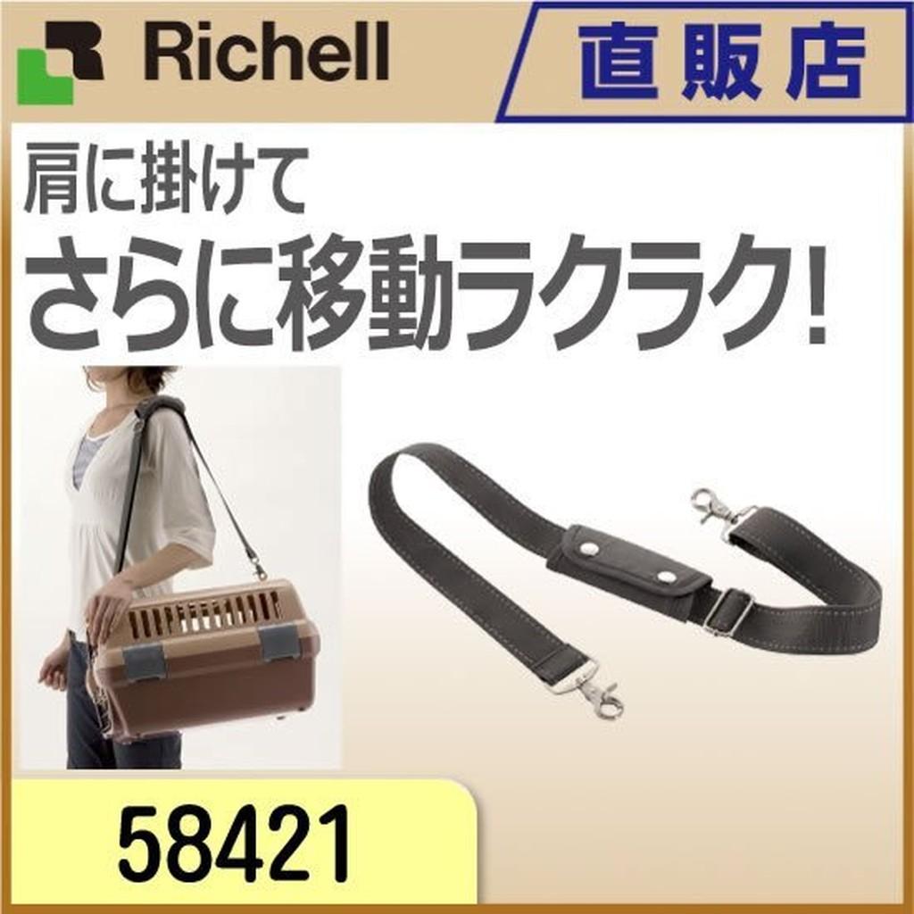~外出包~Richell 運輸籠用肩背帶r58421 長度可調