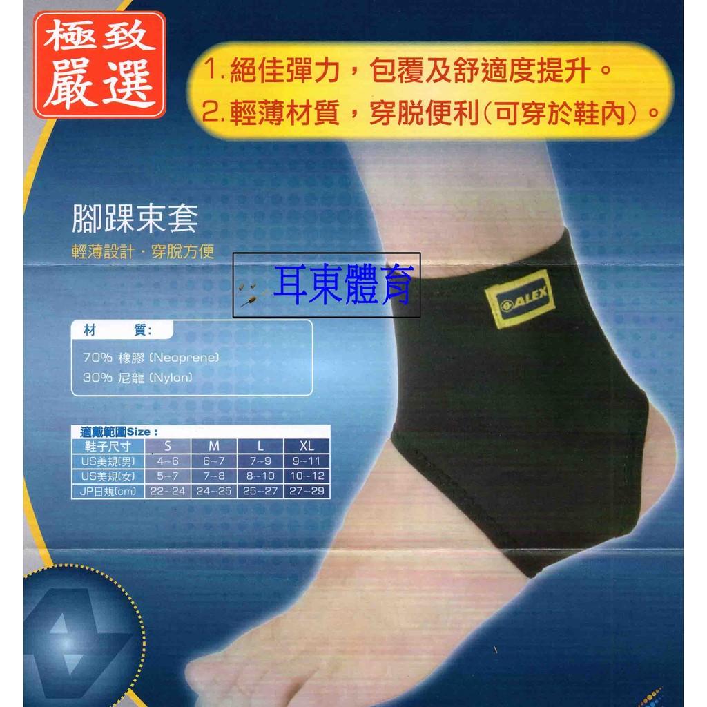 爾東體育ALEX T 46 腳踝束套護腳踝透氣舒適保護 S XL 號 製
