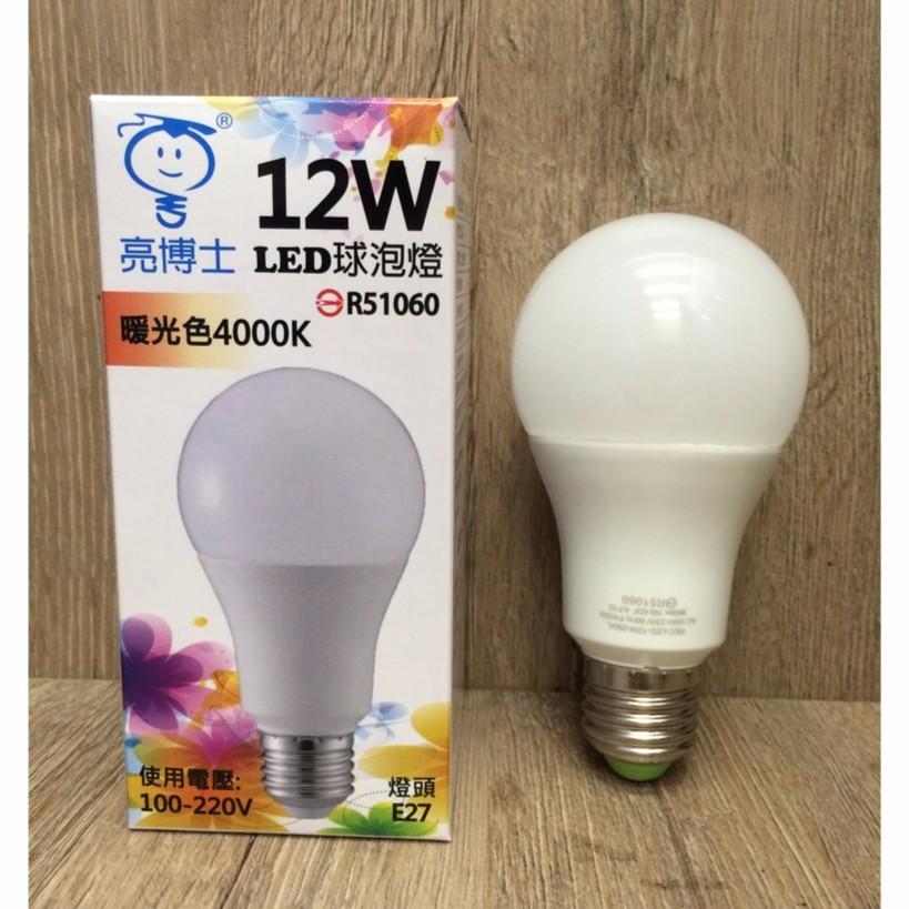 LED E27 亮博士12W LED 燈泡全電壓自然光居家餐廳服飾店營業場所