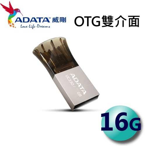 含稅附發票ADATA 威剛16GB 16G UC330 OTG USB2 0 隨身碟