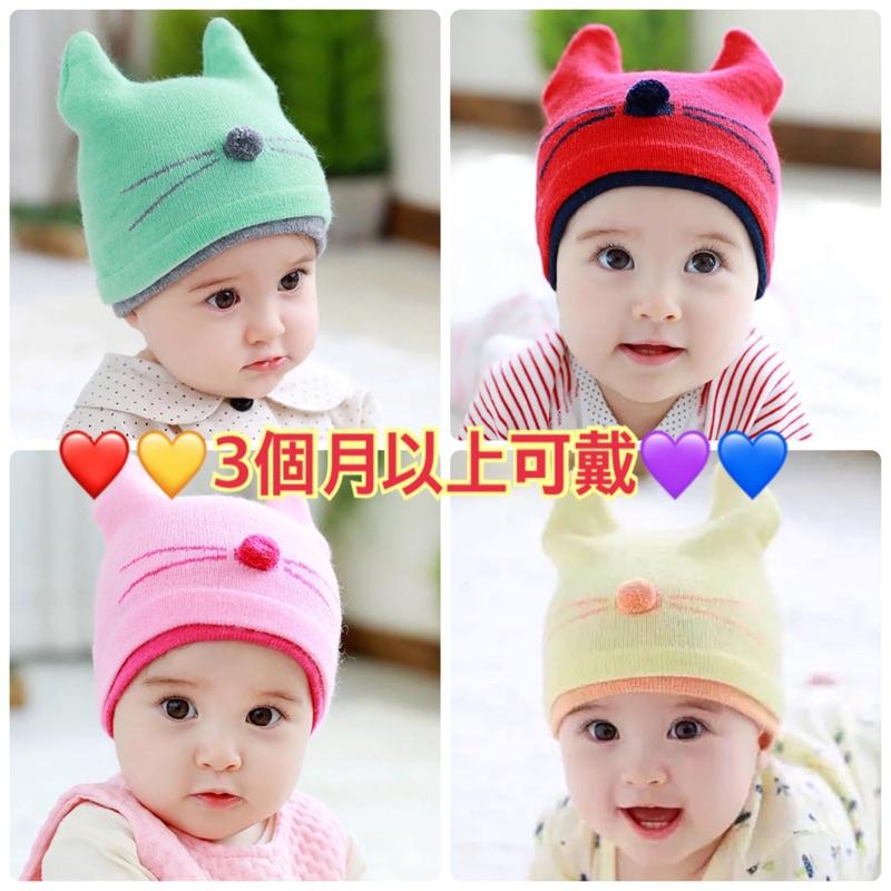 ‼️ ‼️ 馬卡龍糖果色雙色帽3 12m 五色嬰兒帽寶寶帽子貓咪鬍鬚牛角帽 寶貝蛋媽咪