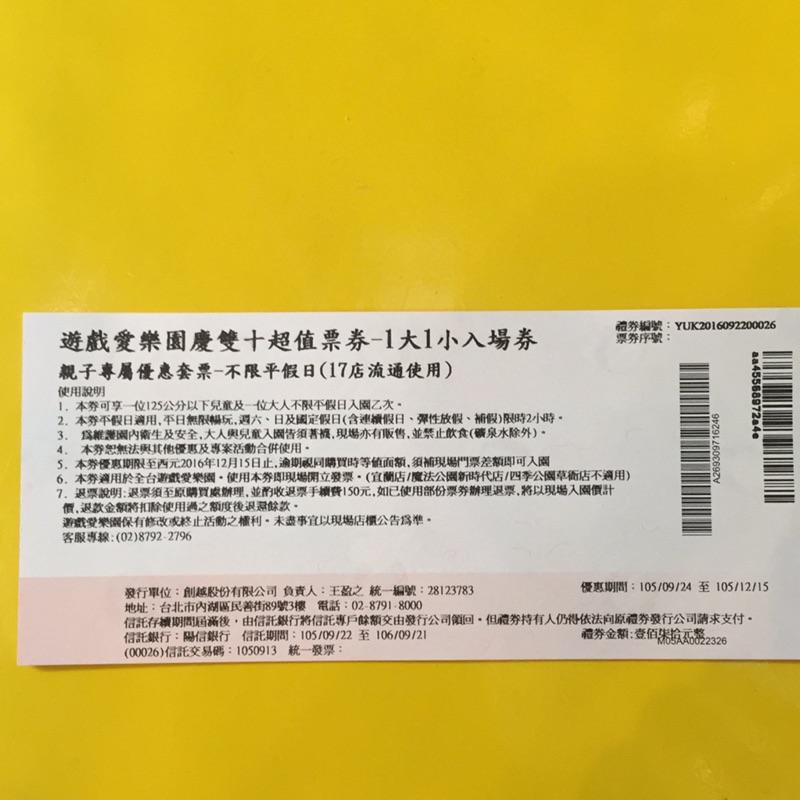 遊戲愛樂園門票(一大一小入場卷)(不限平假日)(17 店流通 )