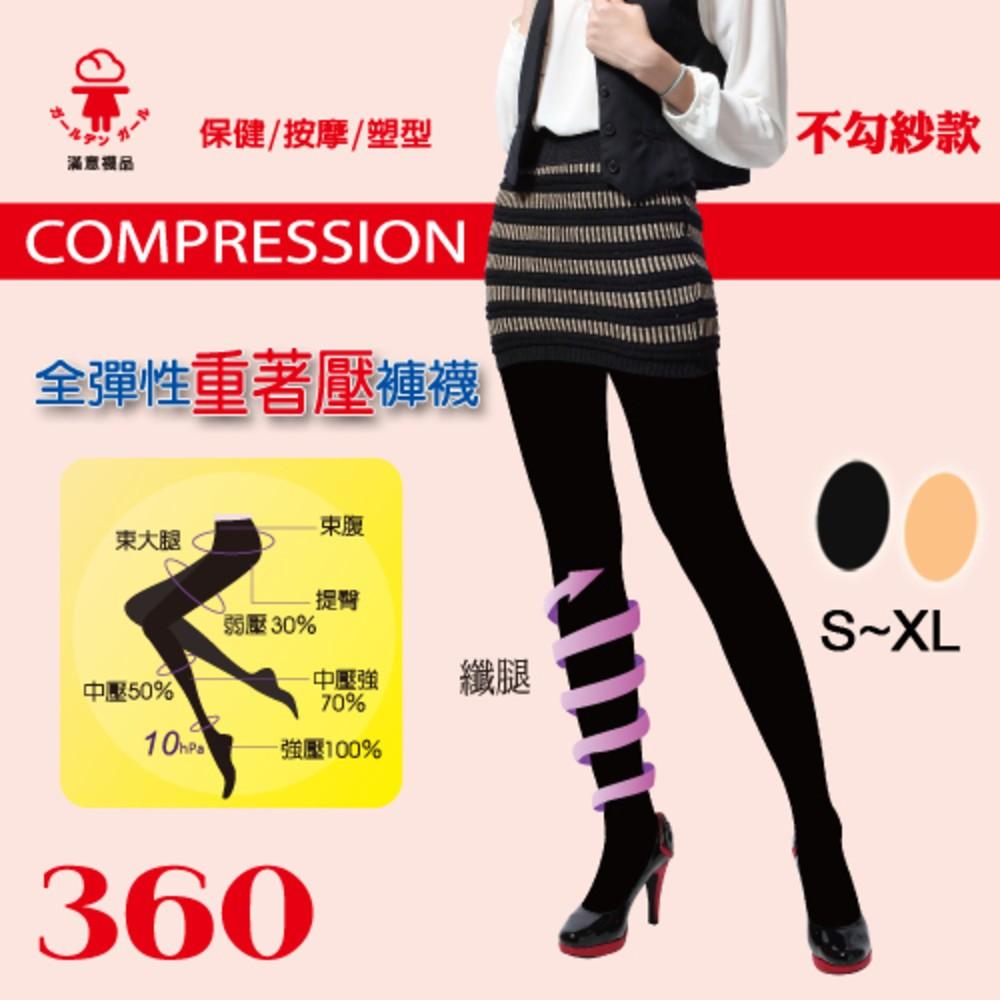 壓力襪纖腿140 360 全彈性褲襪塑腿襪束腹提臀 製金滿意共6 款