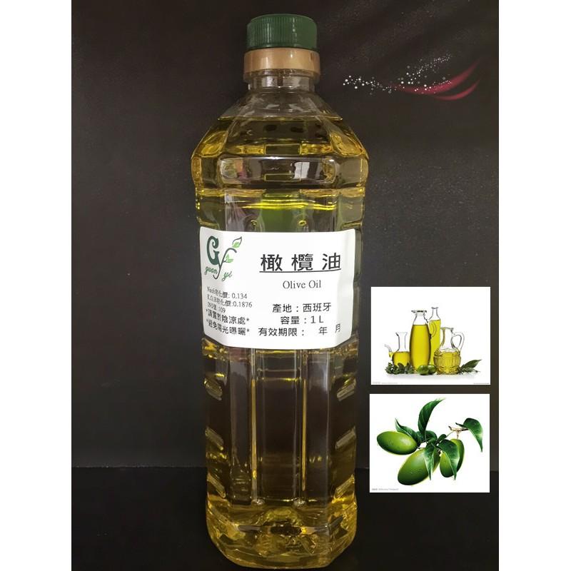 特選西班牙精製純橄欖油DIY 皂化妝品保養品按摩油材料~冠亦 ~