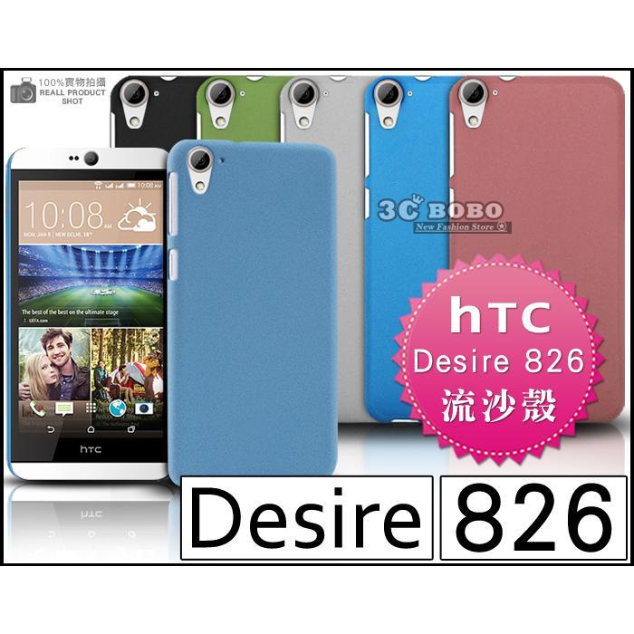 190 免 HTC Desire 826 高 流沙殼手機殼保護殼保護套手機套手機皮套磨沙殼