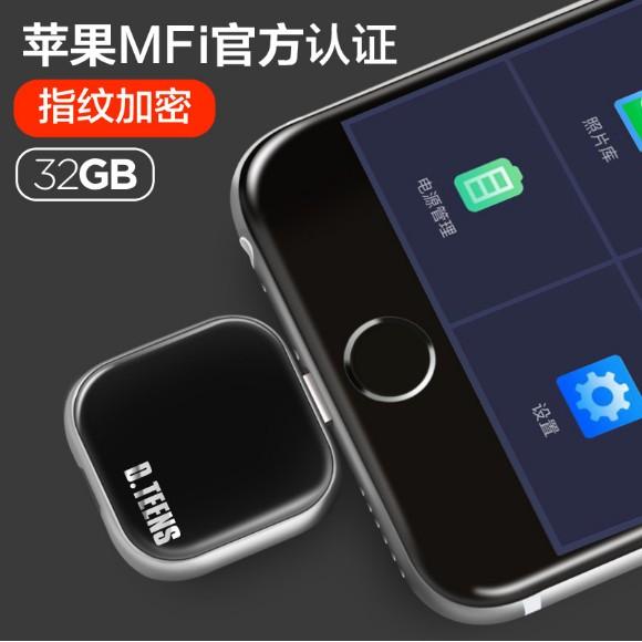 蘋果手機u 盤32g 外接iPad 內存擴容器iphone 6s 兩用優盤32g 随身碟