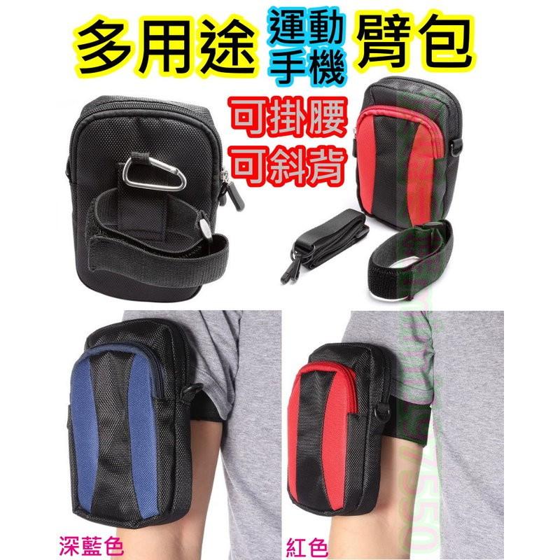 雙袋多用途大尺寸手機包~沛紜小鋪~手機臂包 臂包手腕包手機斜背包腰掛包騎行隨身包