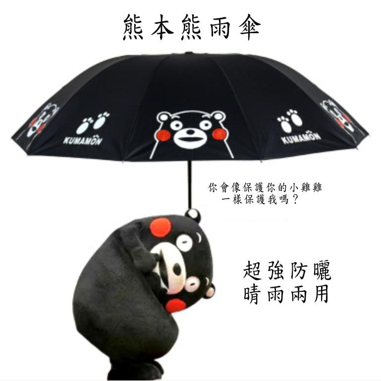 不用等雙人超大雨傘折疊 動漫熊本熊黑膠大號加固晴雨兩用三摺傘男女