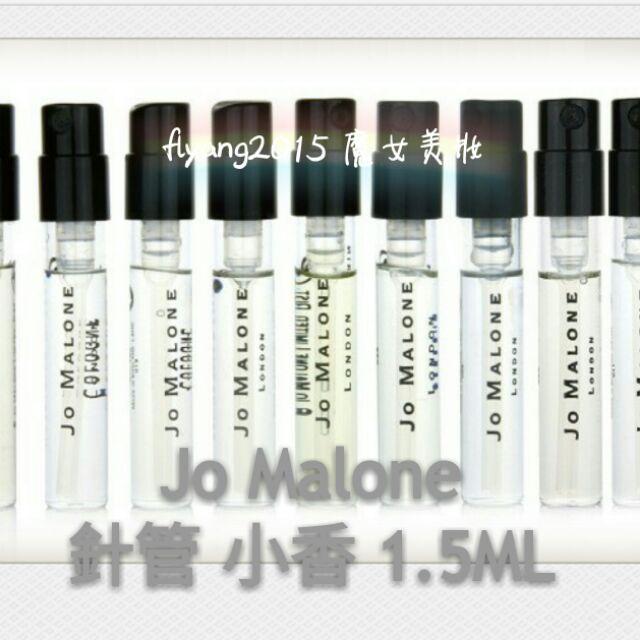 ღ魔女美妝ღJo Malone 試管香水1 5ml 多款