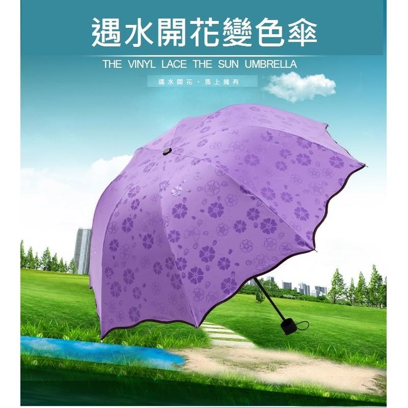 遇水開花傘糖果色雨傘遮陽傘防曬遇光開花公主傘變色 雨傘折疊傘遮陽防風太陽傘