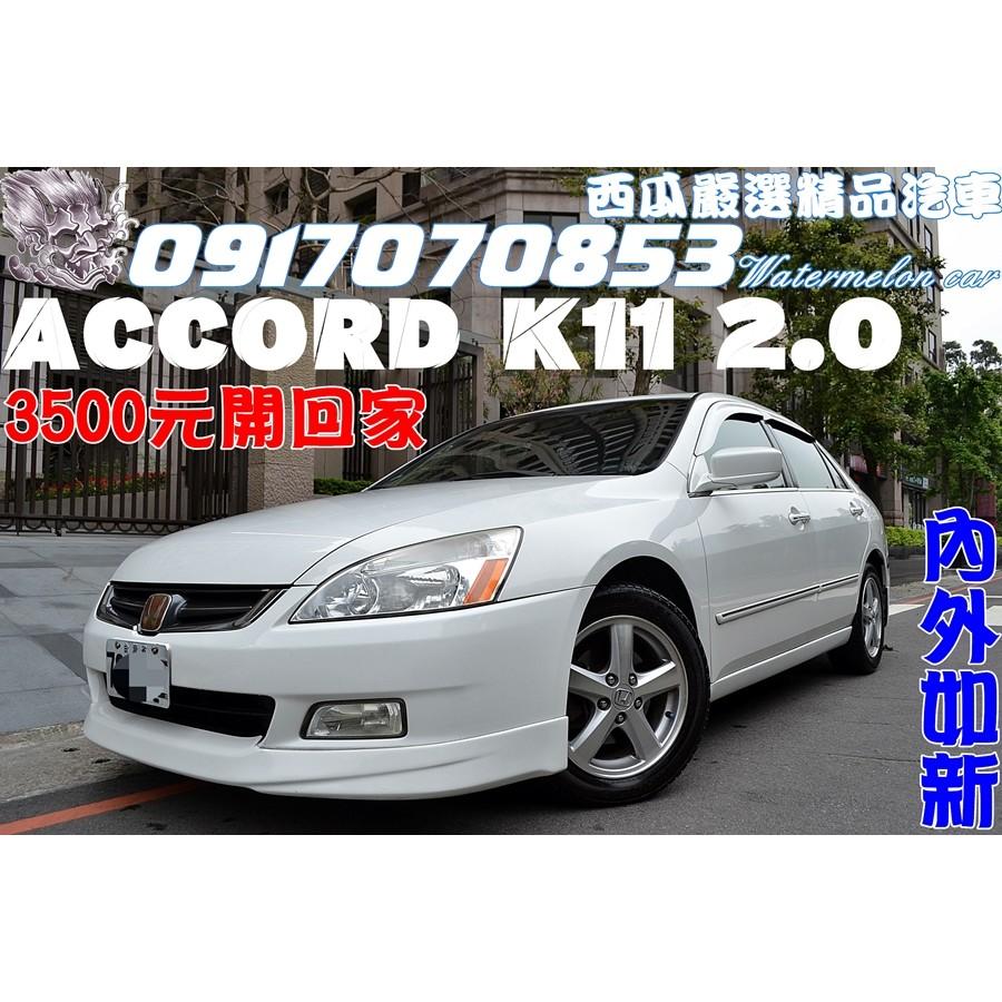 2004 年HONDA ACCORD K11 2 0 白新車82 萬內外如新 你現場賞車試