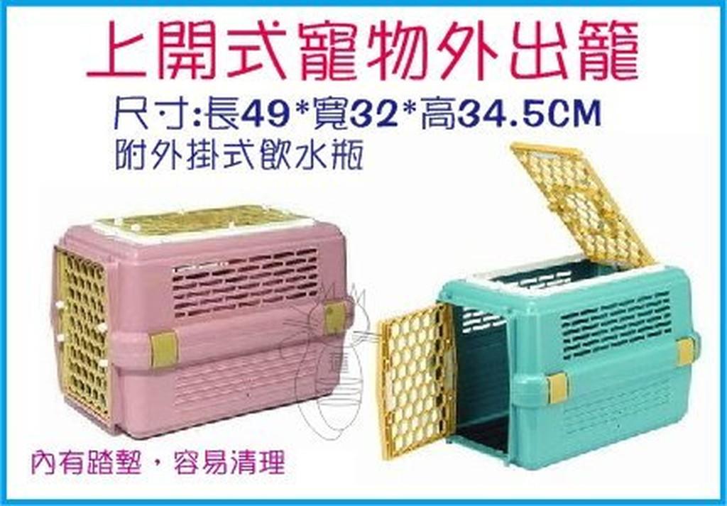 米寶寵舖上開式寵物外出籠二色藍色粉紅色843 提籠運輸籠寵愛籠