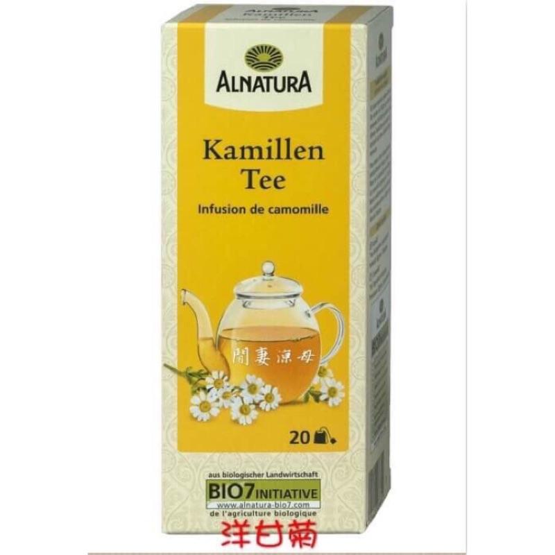 德國有機Alnatura 洋甘菊茶包20 入( )