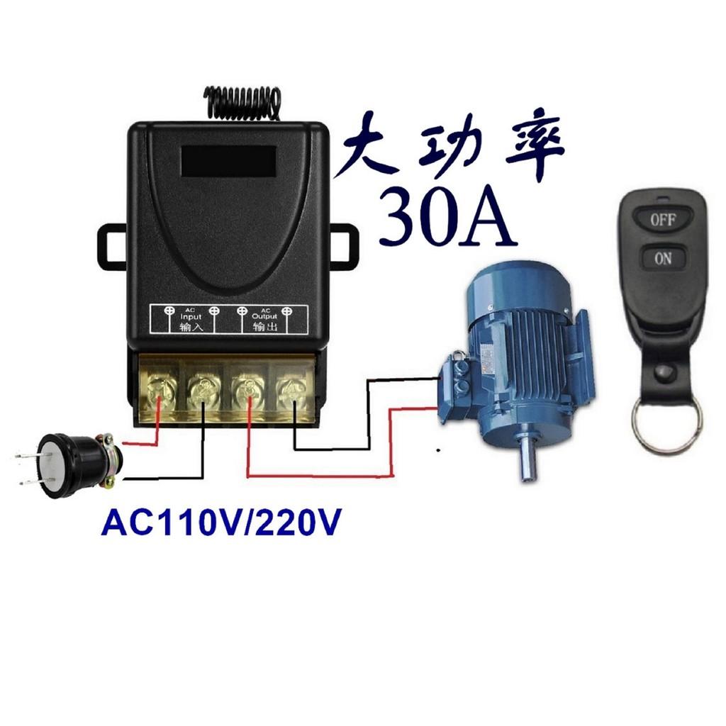 遙控開關抽水馬達加壓馬達加壓機水泵馬達開關大功率30A 無線遙控開關大功率開關防水遙控器