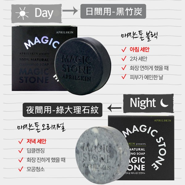 絕版 衝 韓國正品帶回APRILSKIN MAGIC STONE 天然魔法石潔顏皂