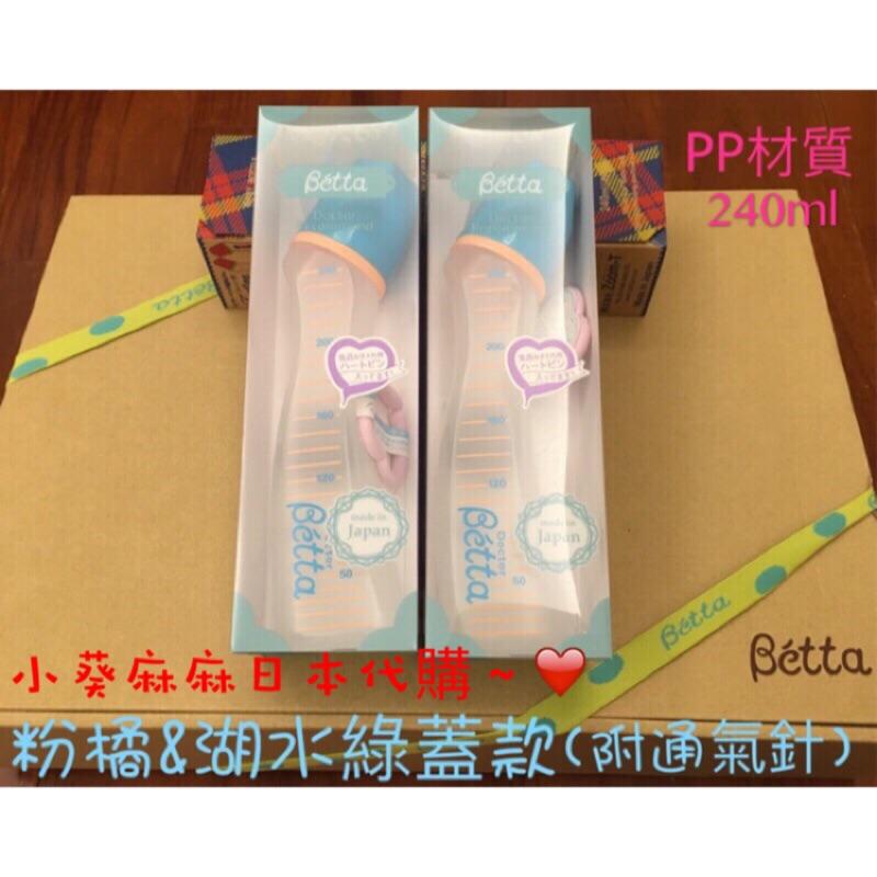 製Betta 防脹氣奶瓶PP Betta 奶瓶 ! ppsu 和Tritan