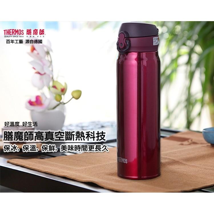 膳魔師保溫杯JNL 500 BGD 酒紅色不銹鋼真空保溫瓶