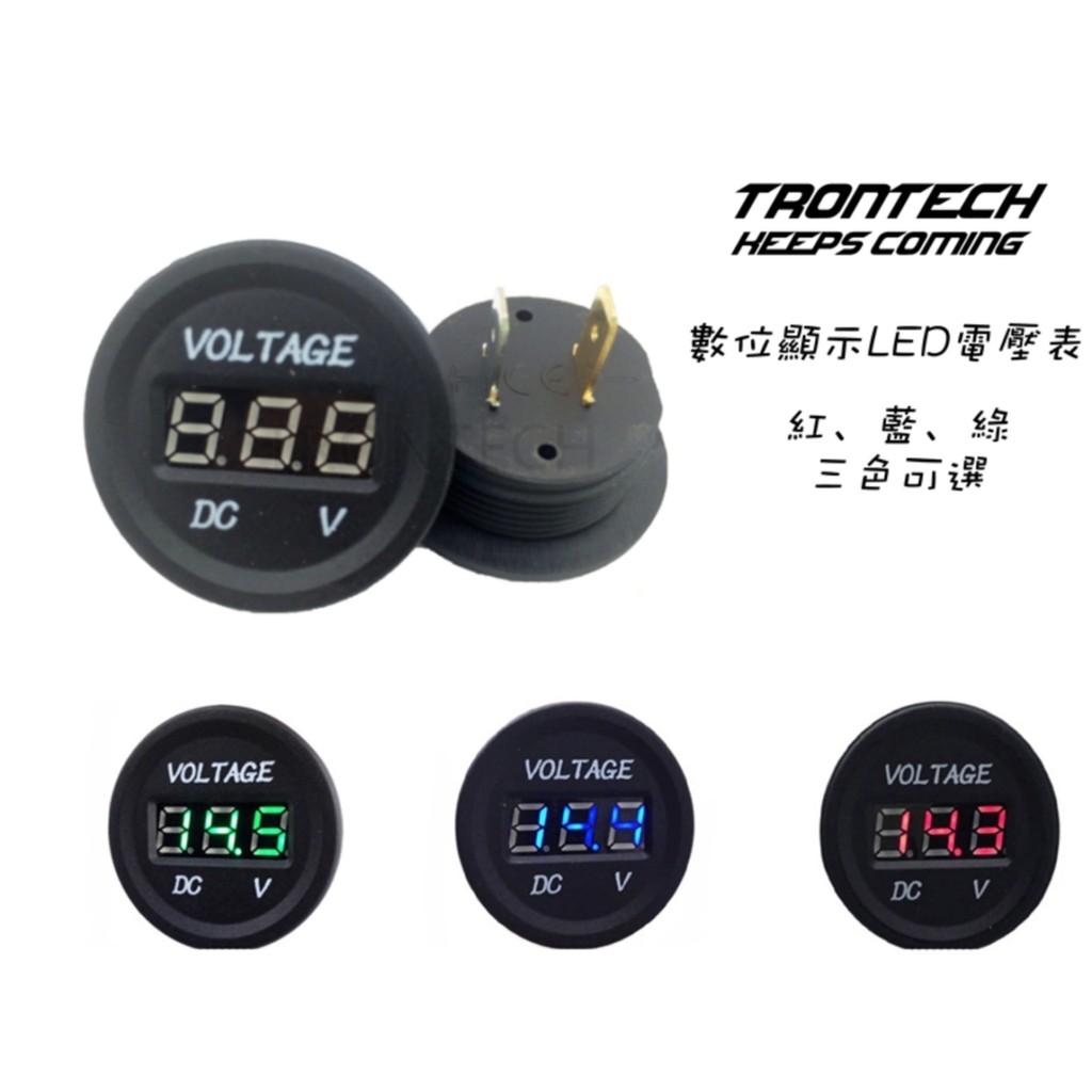創科技12 24V LED 電壓表紅、藍、綠電霸威豹車充非小U LED MY150 酷龍S