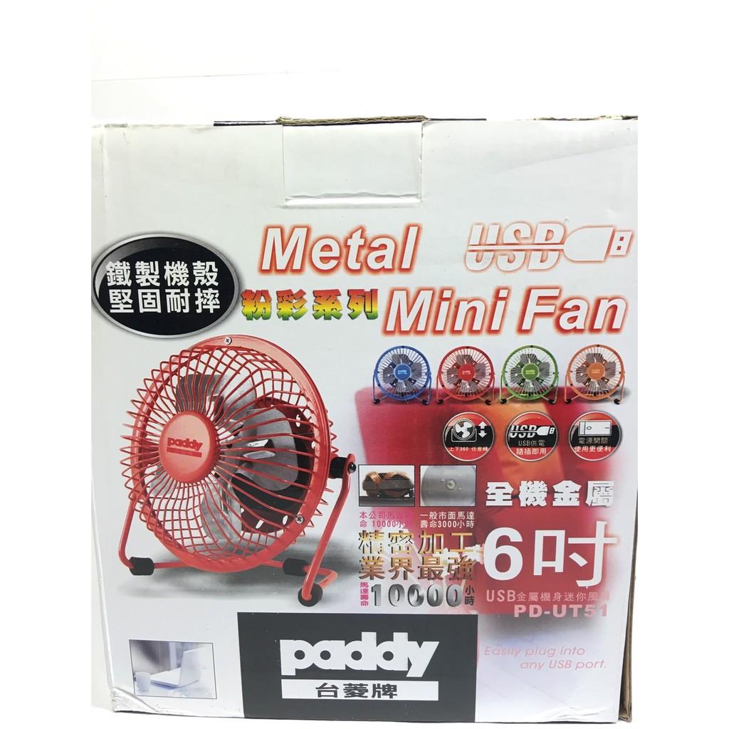 ~6 吋USB 金屬雞身迷你風扇PD UT51 ~028562 電風扇電扇桌扇外出用電扇夾