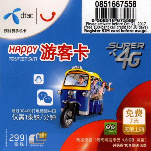 泰國上網電話卡dtac Happy 卡SIM 4G 3G 7 天無限上網卡含100 泰銖通