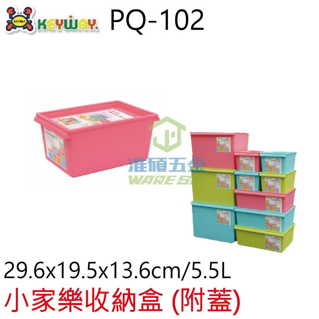 ~淮碩 ~〔附發票〕聯府PQ102 PQ 102 小家樂收納盒附蓋整理箱收納箱玩具箱雜物箱