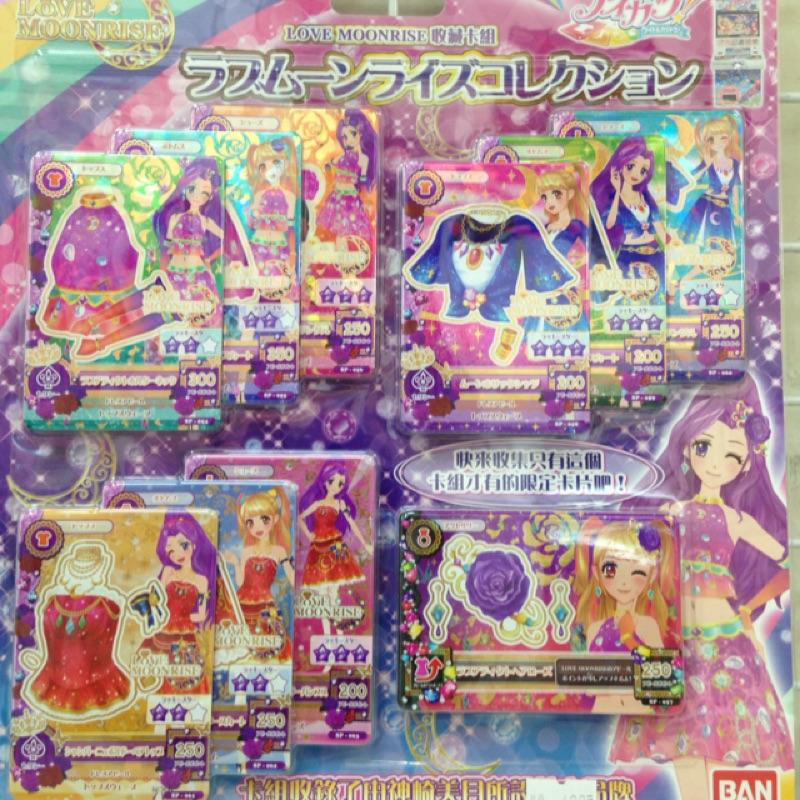 偶像學園Aikatsu 神崎美月Love moonrise 收藏卡組買再送卡貼一張