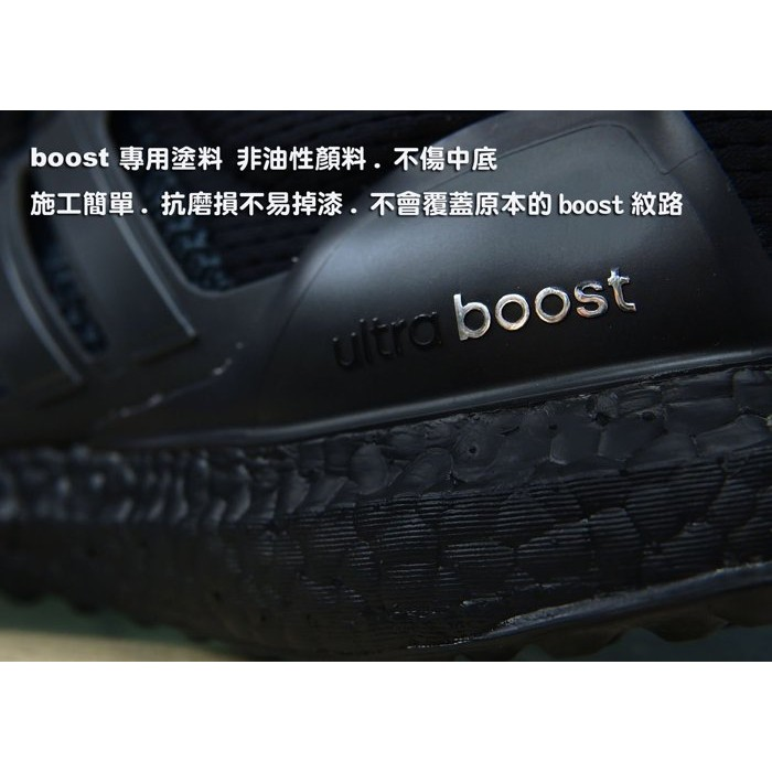 板橋路易叔叔adidas ultra boost yeezy350 NMD boost 中