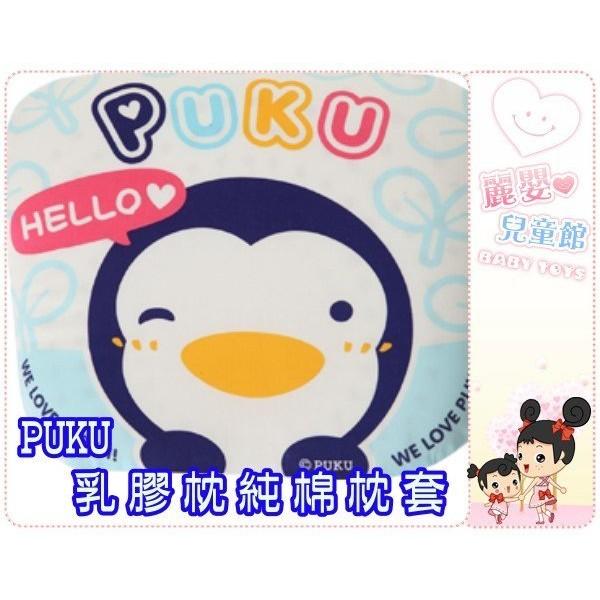 麗嬰兒童玩具館~PUKU 藍色企鵝P33108 塑型乳膠護頭枕替換枕套