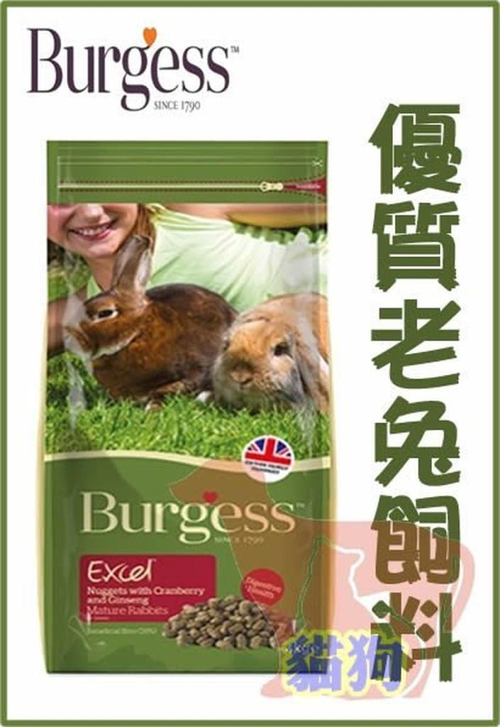 貓狗大王伯爵Burgess 高機能兔飼料老兔蔓越莓人蔘2kg