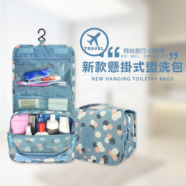 韓系可掛式手提盥洗包~PA 032 ~懸掛式旅行收納洗漱包化妝包收納包防水收納袋