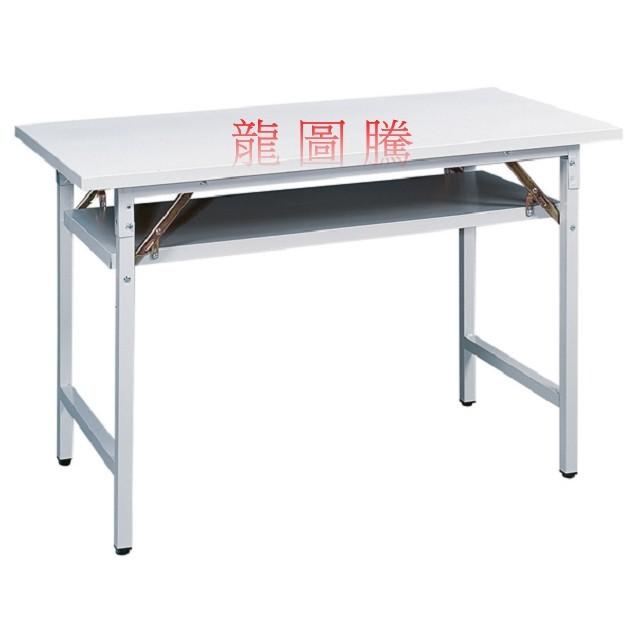 折合桌鋼製桌補習桌事務桌學生桌書桌洽談桌電腦桌辦公桌櫃主管桌木紋會議桌上課桌檔案櫃秘書桌胡