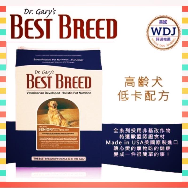 ~卷倉庫~BEST BREED 貝斯比狗飼料高齡犬低卡配方1 8kg